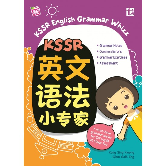 KSSR 2019 ENGLISH GRAMMAR WHIZZ