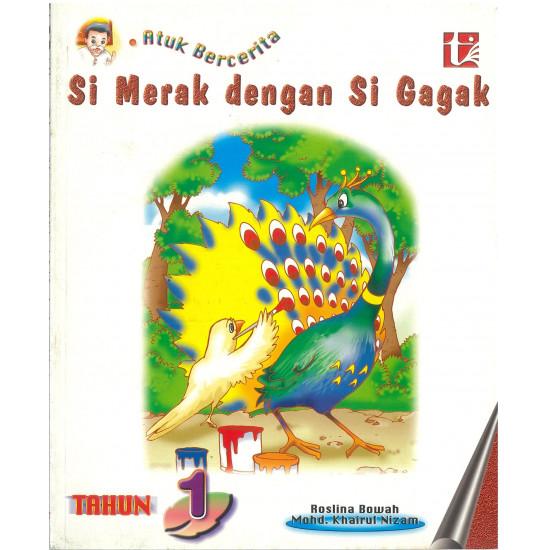 一年级国文和英文故事书 Set (7 In 1)