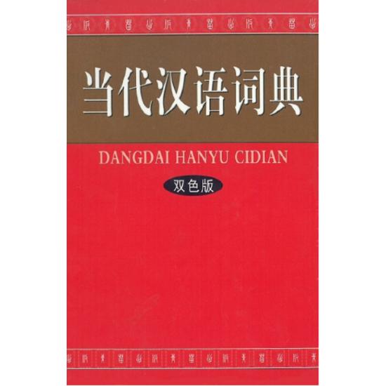 Dang Dai Han Yu Ci Dian (Hard Cover)