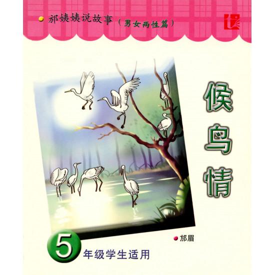 五年级华语故事书5C - 候鸟情