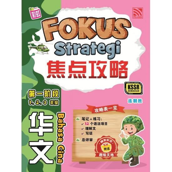 Fokus Strategi Bahasa Cina Tahap 1