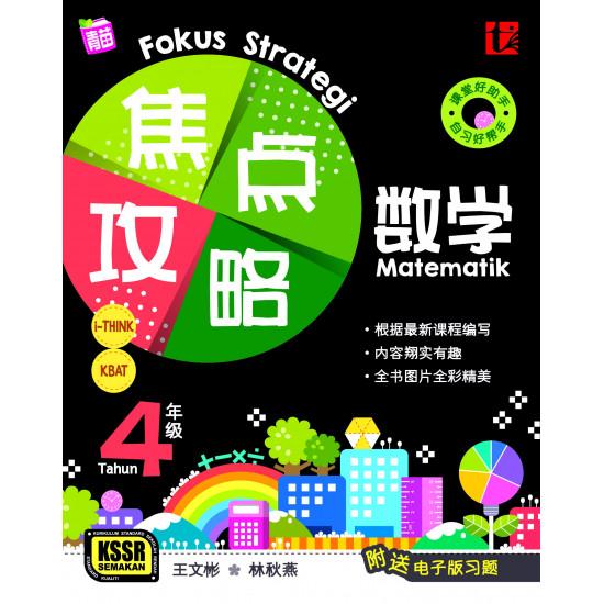 Fokus Strategi 2021 KSSR Semakan Matematik Tahun 4