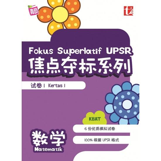 FOKUS SUPERLATIF UPSR MATEMATIK (KERTAS 1)