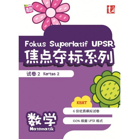FOKUS SUPERLATIF UPSR MATEMATIK (KERTAS 2)