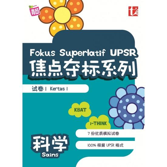 FOKUS SUPERLATIF UPSR SAINS (KERTAS 1)