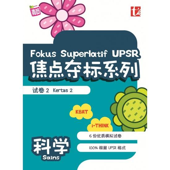 FOKUS SUPERLATIF UPSR SAINS (KERTAS 2)