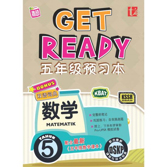 Get Ready 2020 Matematik Tahun 5