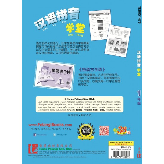 汉语拼音学堂一年级
