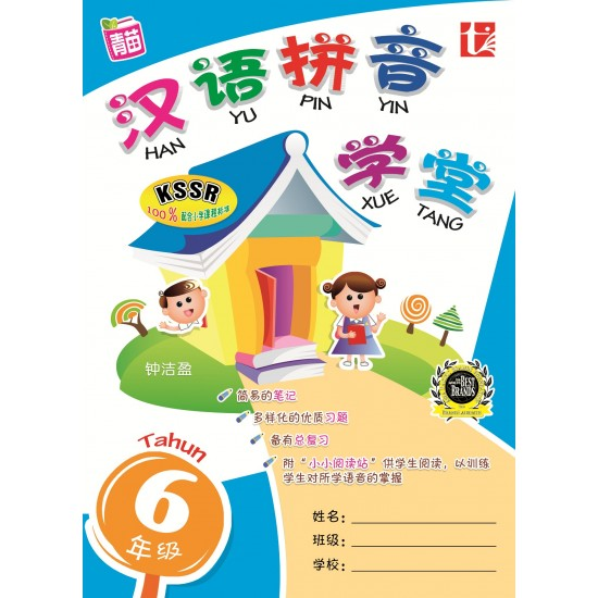 汉语拼音学堂六年级