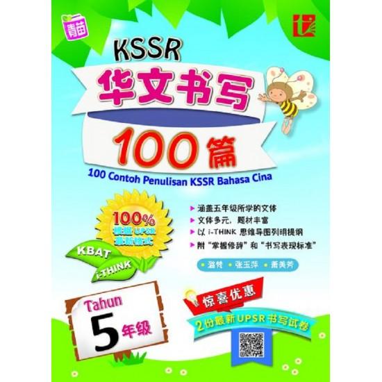 100 Contoh Penulisan KSSR 2018 Bahasa Cina Thn 5