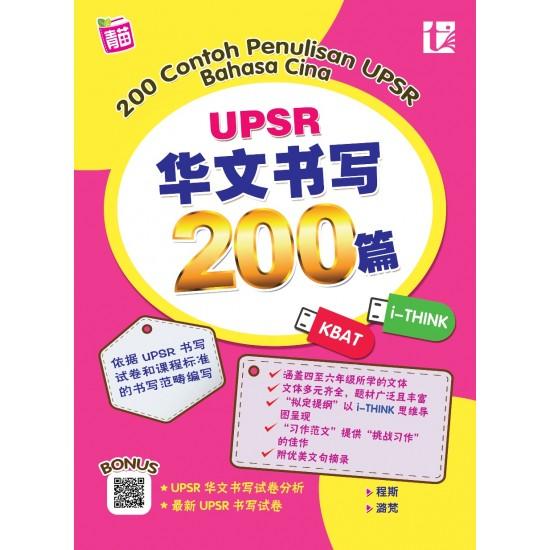 200 Contoh Penulisan UPSR Bahasa Cina