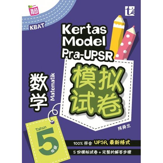 KERTAS MODEL PRA-UPSR MATEMATIK THN 5