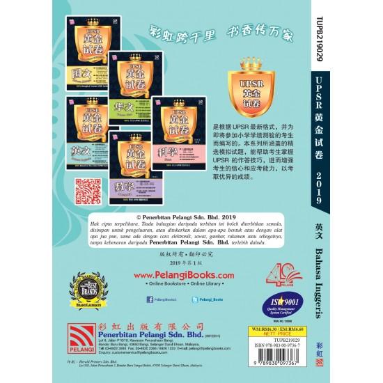 KERTAS MODEL UPSR 2019 BAHASA INGGERIS