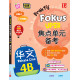 Praktis Fokus Bahasa Cina Tahun 4B