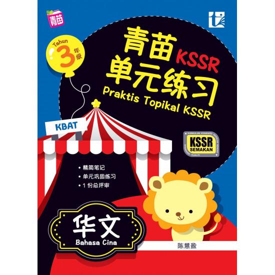 Praktis Topikal KSSR Tahun 3 Bahasa Cina