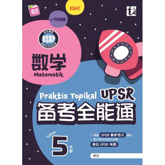 PRAKTIS TOPIKAL UPSR MATEMATIK TAHN 5