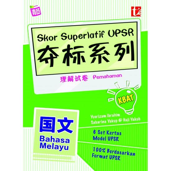 SKOR SUPERLATIF UPSR 2020 BAHASA MELAYU (PEMAHAMAN)