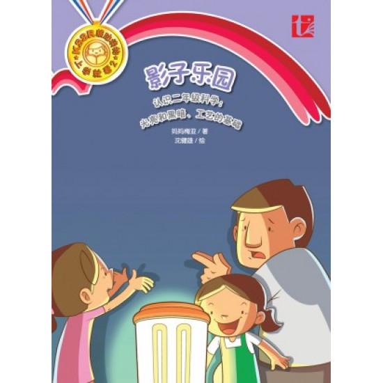 二年级华文故事书 Set (8 in 1)