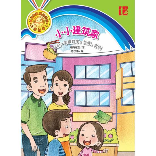 小小建筑家 (e-Book)