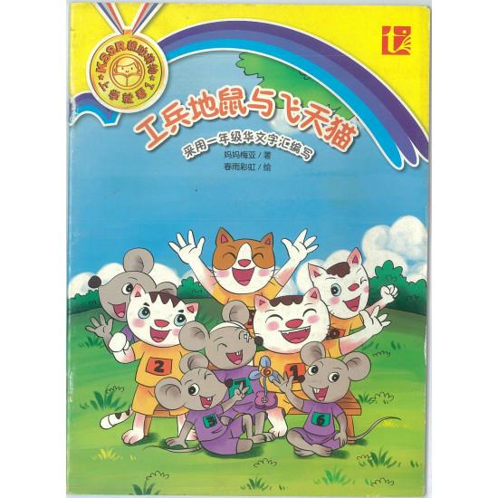 工兵地鼠与飞天猫 (e-Book)