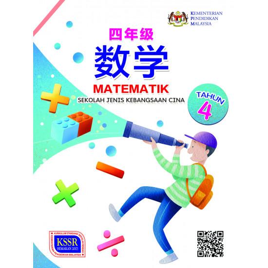 Buku Teks KSSR Matematik Tahun 4 SJKC