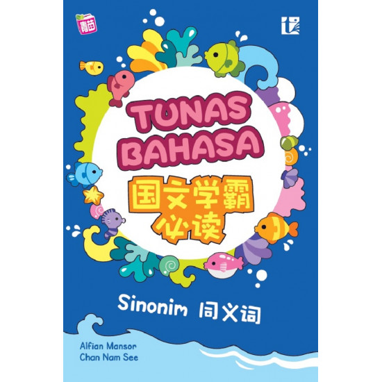 TUNAS BAHASA (2020) SINONIM