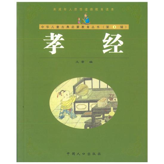 中国古典文学 - 孝经