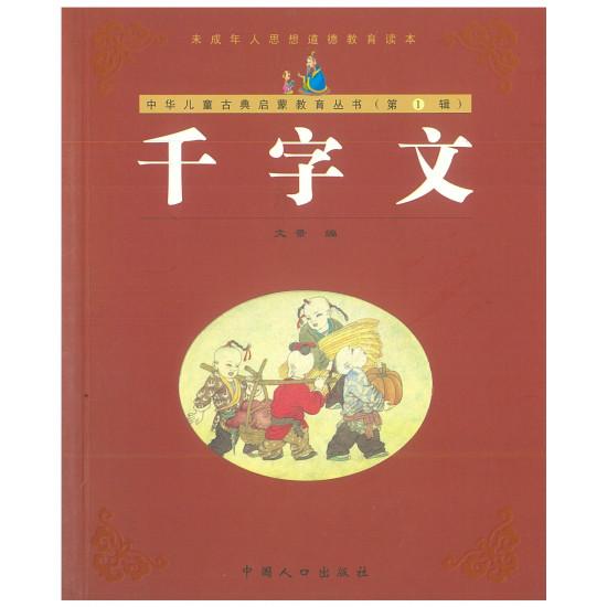 中国古典文学 - 千字文