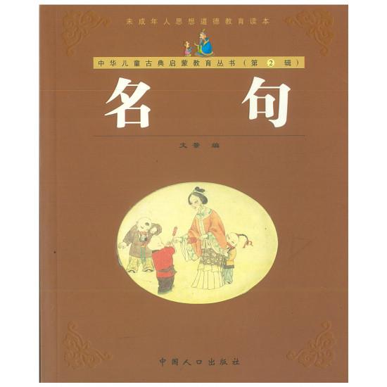 中国古典文学 - 名句