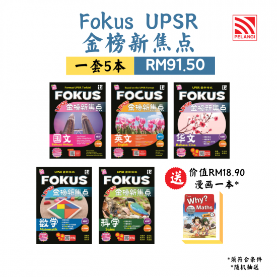 Fokus UPSR Set 金榜新焦点 Set (1套5本) 送 Why Maths 漫画