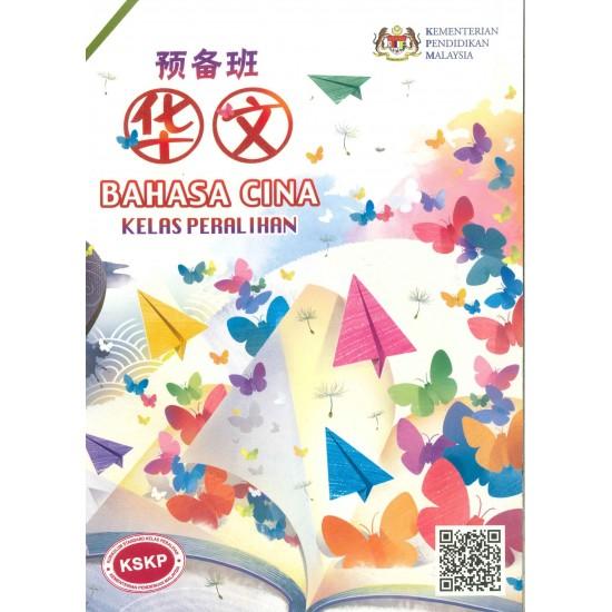 Buku Teks KSSR Bahasa Cina Kelas Peralihan